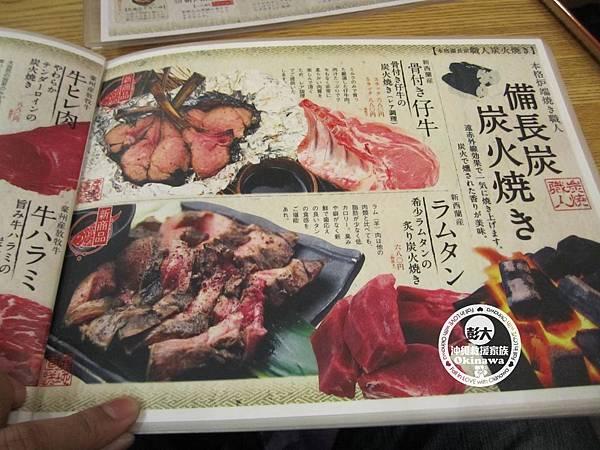 銀次-菜單-豐見城 (4).JPG