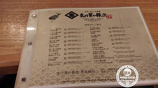 銀次-菜單-豐見城 (2).jpg