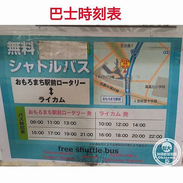 歌町站時刻表.jpg