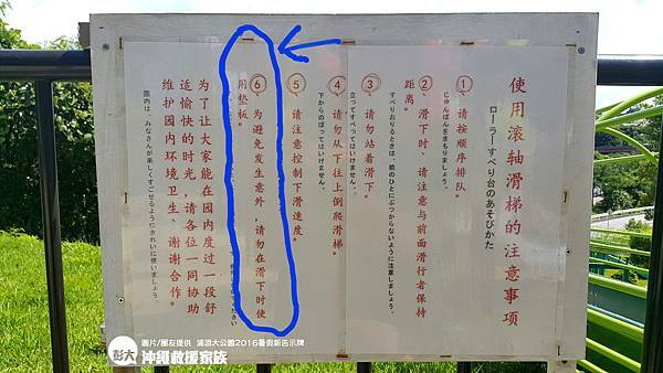 浦添大公園新告示牌.jpg
