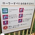 溜滑梯告示牌02.jpg
