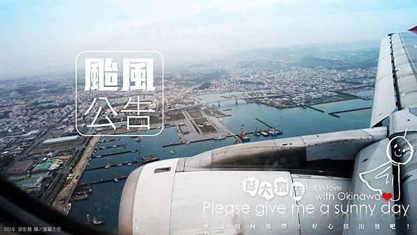 颱風公告02