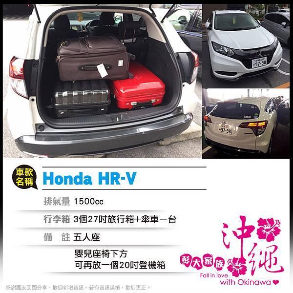 Honda HR-V 五人座 3個27吋旅行箱+傘車ㄧ台.jpg