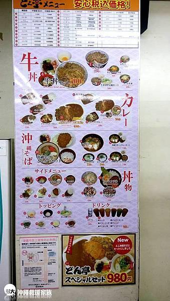 牛丼007.jpg