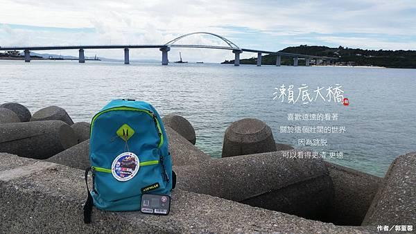 瀨底大橋.jpg