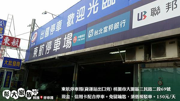 機場停車_170302_0014.jpg
