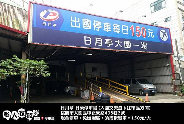 機場停車_170302_0003.jpg