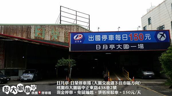 機場停車_170302_0007.jpg