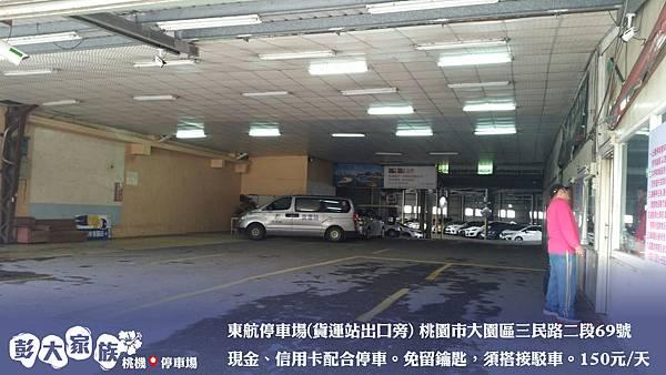 機場停車_170302_0011.jpg