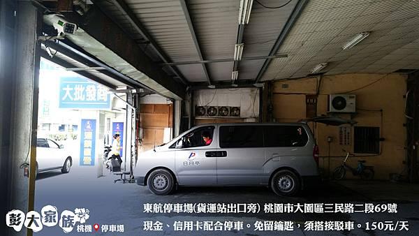 機場停車_170302_0012.jpg