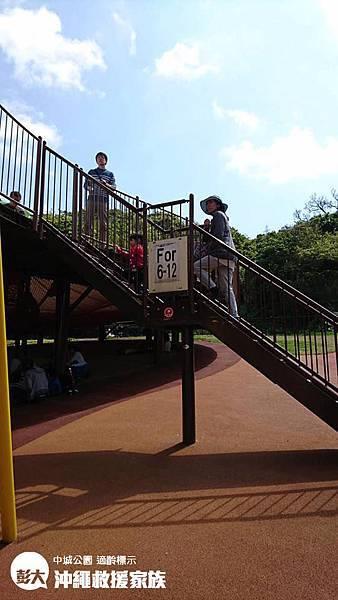 團友提供中城公園適齡標示