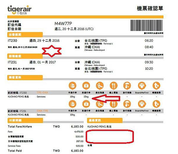 機票-沖繩跨年.jpg