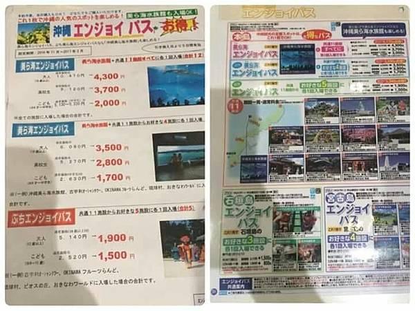 購票資訊-リウボウ旅行サービス (3).jpg