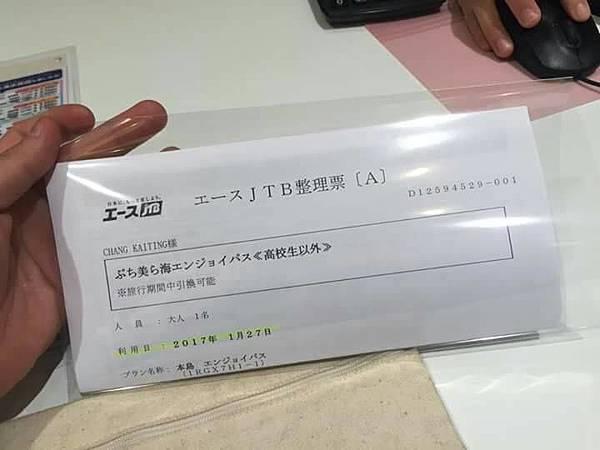 購票資訊-リウボウ旅行サービス (4).jpg