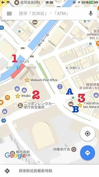 購票資訊-リウボウ旅行サービス (1).jpg