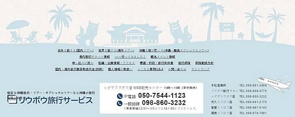 購票資訊-リウボウ旅行サービス (5).jpg