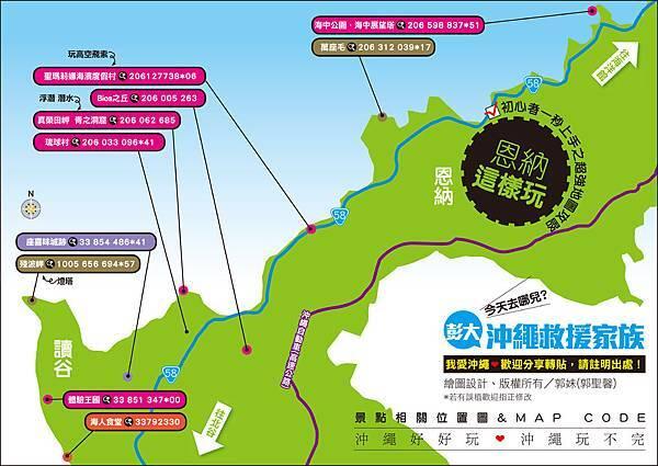 分區景點MAP-2_恩納.jpg