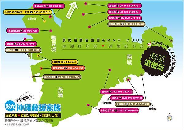 分區景點MAP-5_南部.jpg