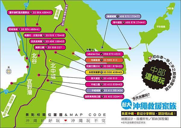 分區景點MAP-3_中部.jpg