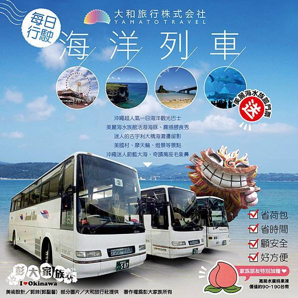 大和旅遊_海洋列車-1.jpg