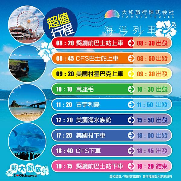 大和旅遊_海洋列車-2.jpg