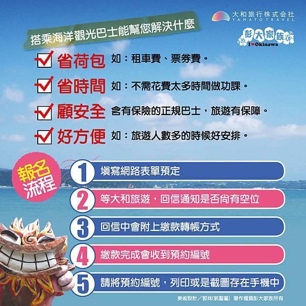 大和旅遊_海洋列車-3.jpg