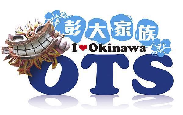 OTS+彭大