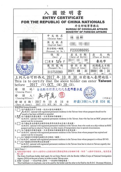 日本移民署入國證明書.png