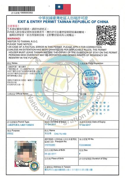 台灣移民署-入出境許可.png