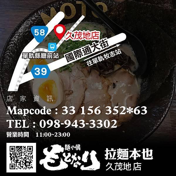 久茂地  MAP