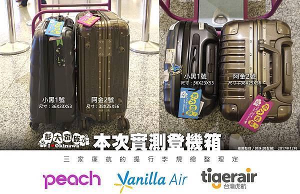 三家廉航的提行李規總整理定.jpg