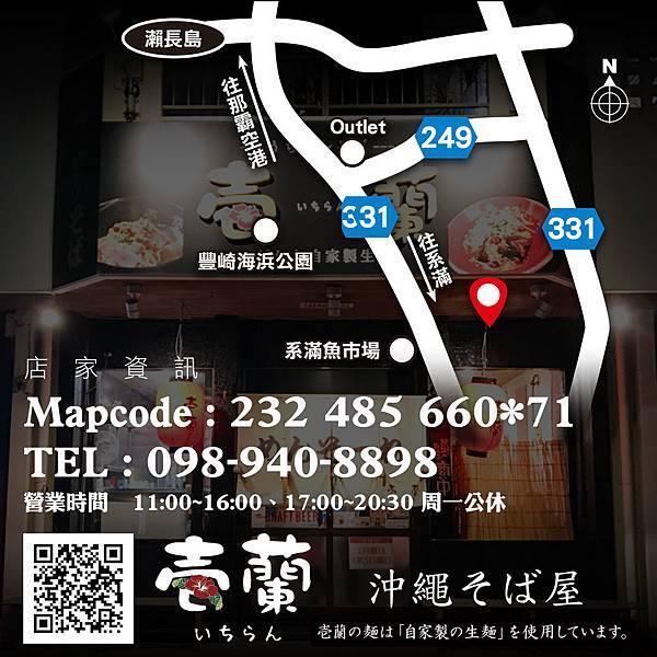 壹蘭沖繩麵  MAP
