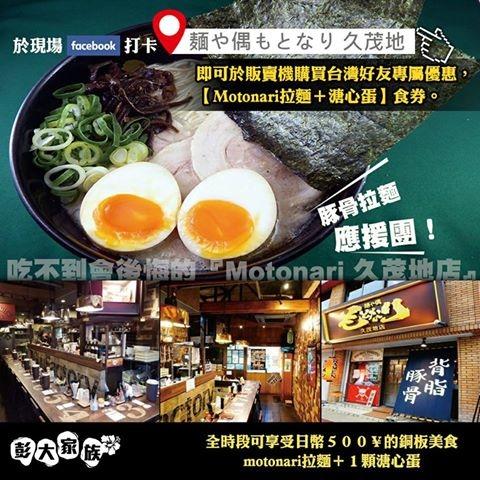 優惠卷-本也拉麵-久茂地店.jpg