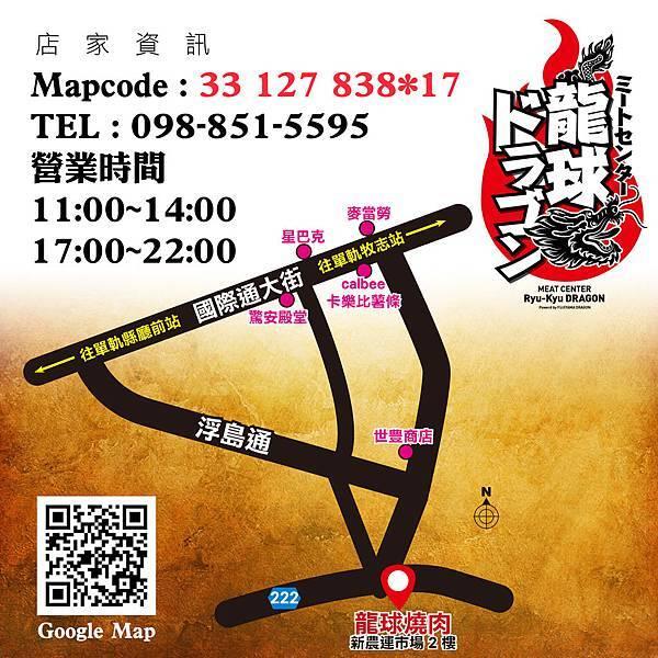 龍球燒肉 MAP.jpg