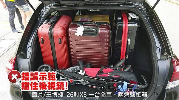 王博捷  26吋3個 一台傘車  兩烤盤紙箱