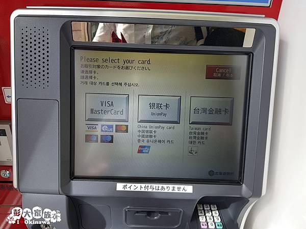 沖繩銀行+北海道銀行 (5).jpg