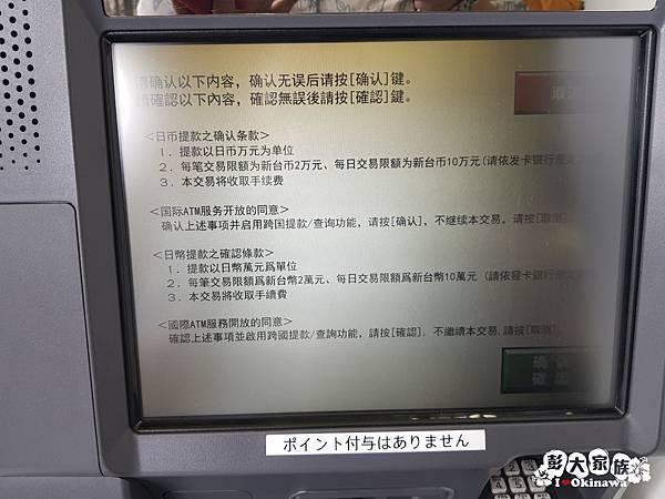 沖繩銀行+北海道銀行 (9).jpg