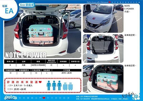 2018新版後車廂空間-EA-NOTE E-POWER.jpg