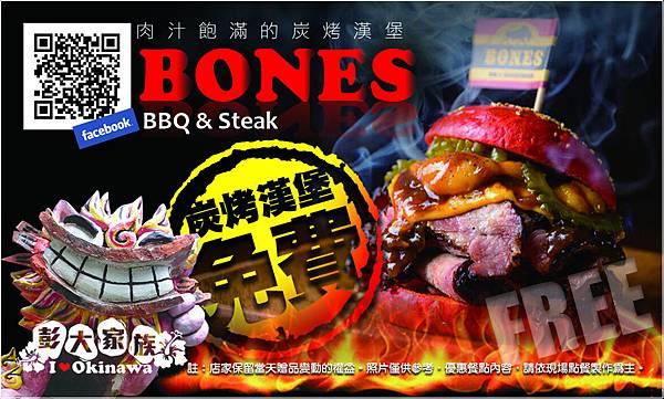BONES漢堡 優惠券 校稿用.jpg
