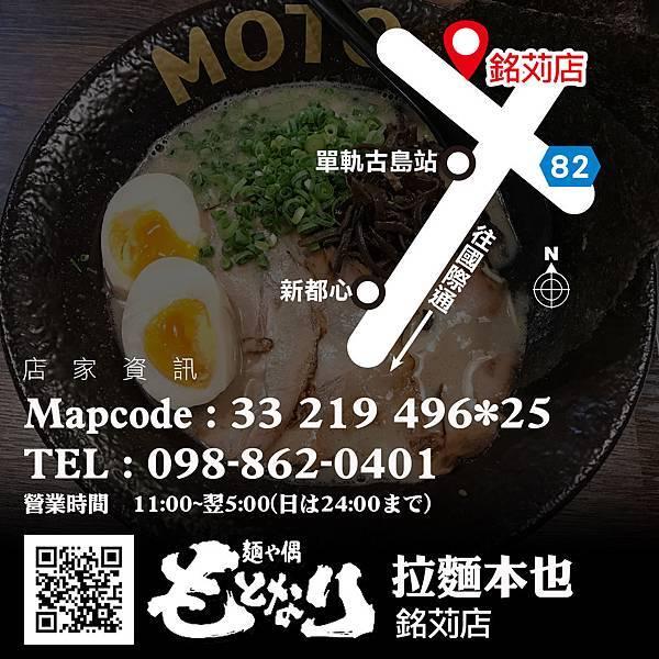 Motonari 拉麵 銘苅店 MAP.jpg