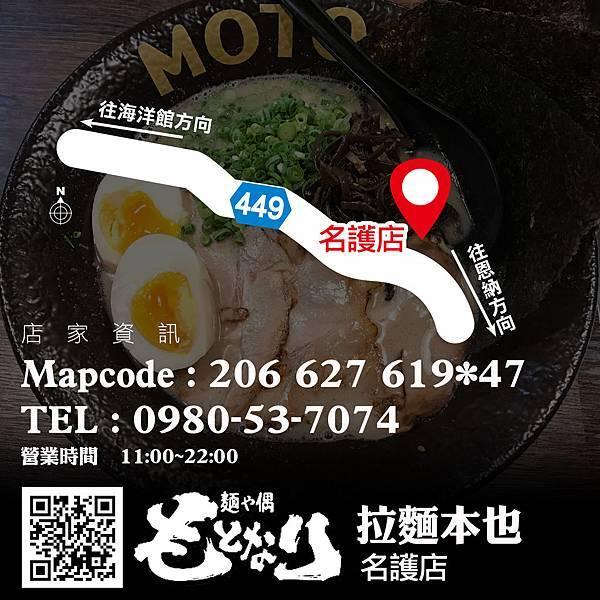 Motonari 拉麵名護店  MAP.jpg