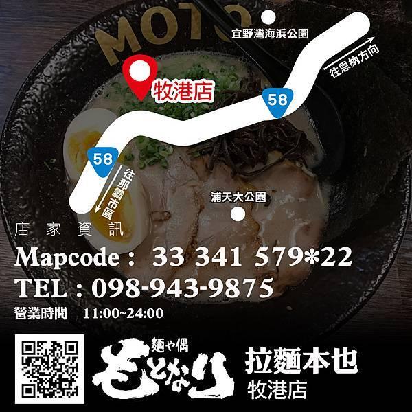 Motonari 拉麵牧港店  MAP.jpg