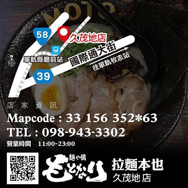 Motonari 拉麵 久茂地  MAP.jpg