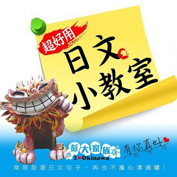 日文小教室封面照