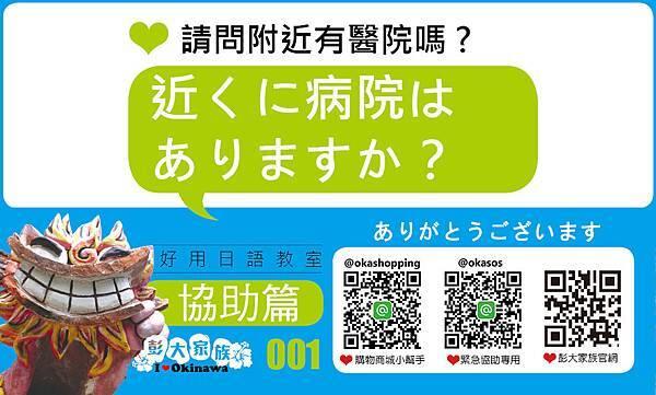 旅遊日語教室_協助篇01.jpg