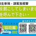 旅遊日語教室_協助篇02.jpg
