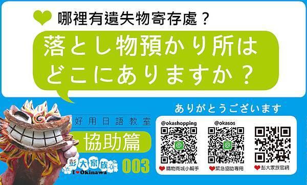 旅遊日語教室_協助篇03.jpg