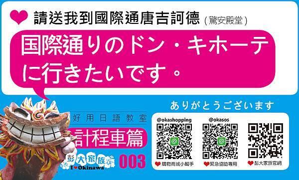 旅遊日語教室_計程車篇03.jpg