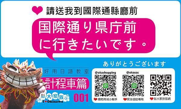 旅遊日語教室_計程車篇01.jpg