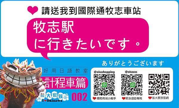 旅遊日語教室_計程車篇02.jpg